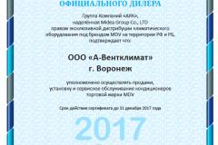 Продажа установка кондиционеров MDV Воронеж