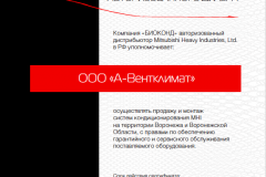Продажа установка кондиционеров Mitsubishi Воронеж