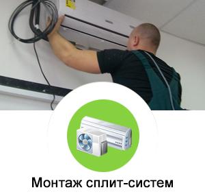 Все для установки кондиционеров воронеж установка кондиционера в многоквартирном доме разрешение