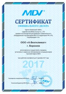 Монтаж вентилляция Воронеж